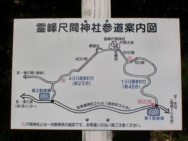 尺間神社参道入口と尺間山周辺の見取り図の画像