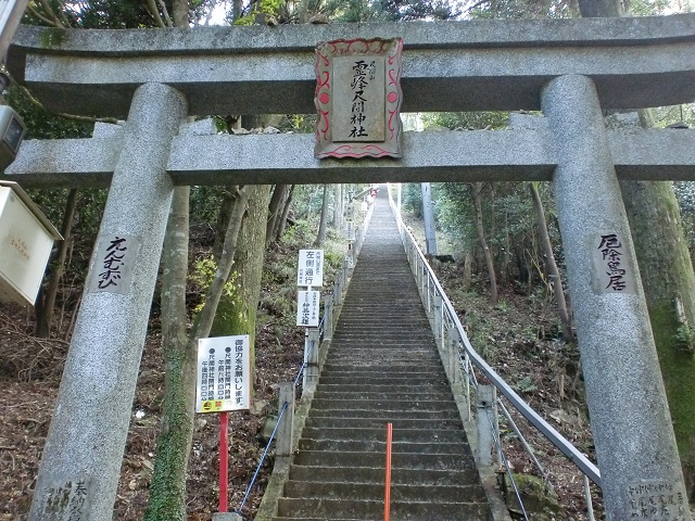尺間山の登山口 尺間神社参道入口(佐伯市)にアクセスする方法