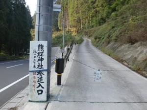 熊群山登山口(熊野神社参道入口)の画像