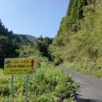 永慶寺トンネル手前に立っている冠山・永慶寺山・剣龍山の登山口を示す道標の画像