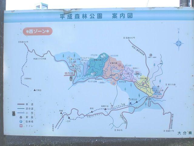 平成森林公園の案内板(平成森林公園キャンプ場)の画像