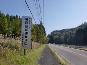 朝日岳城跡登り口前(大分県佐伯市)の画像
