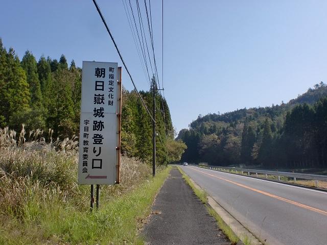 朝日嶽城跡(朝日岳)の登り口に重岡駅からアクセスする方法