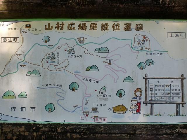 彦岳周辺の案内板(佐伯市)の画像