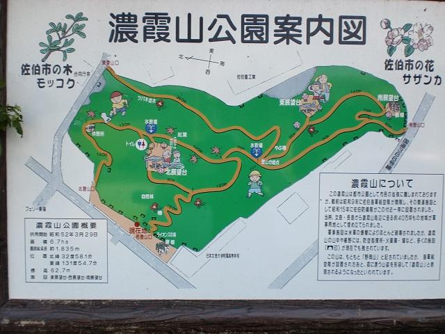 濃霞山公園案内板(佐伯市)の画像