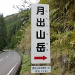 県道672号線沿いに立てられている月出山岳を示す道標の画像