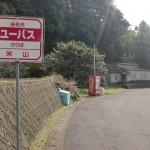 米山バス停(由布市コミュニティバス)の画像