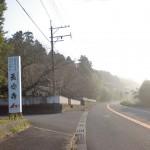 県道29号線から長安寺に至る林道の入口の画像