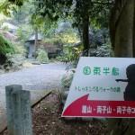 長安寺境内の屋山登山道を示す道標の画像