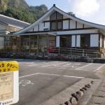 天念寺停留所(豊後高田市乗合タクシー長岩屋線)の画像