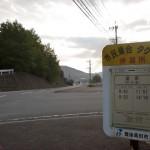 湯原停留所(豊後高田市乗合タクシー「真玉地域・黒土線」)の画像
