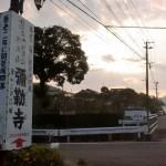 弥勒寺を示す看板(県道654号線)の画像