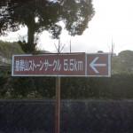 猪群山登山口(臼野コース)・ストーンサークルを示す道標(スパランド真玉付近)の画像