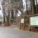 城山(古湯城跡)登山口の画像