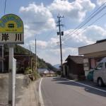 岸川バス停(多久市ふれあいバス)の画像