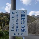 林道岸川支線の標識(天山登山口)の画像