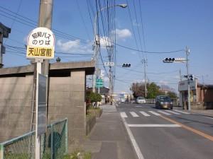天山宮前バス停(昭和バス)の画像