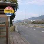 高速金立バス停(福岡~佐賀間高速バス「わかくす号」)の画像