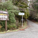 樫原湿原から山端集落へ至るT字路の画像