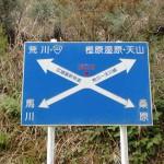 笛岳登山口のある変則の4差路地点に設置された標識の画像