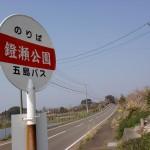 鐙瀬公園バス停の画像