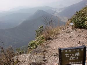 七ツ岳山頂の画像