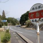 七岳口バス停(五島バス)の画像