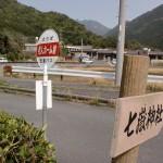 老人ホーム前バス停の画像