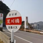 荒川橋バス停(五島バス)の画像