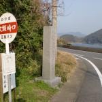 大瀬崎口バス停(五島バス)の画像