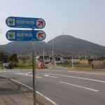 岐宿診療所バス停近くの登山口から見る城岳(岐宿城跡)の画像