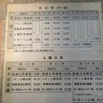 鳥越公民館前バス停の時刻表の画像