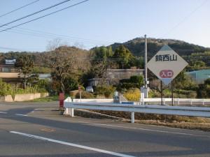 鎮西山入口の画像