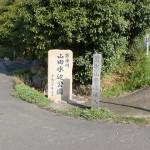 鷹取山登山道入口の道標と山田水辺公園の石塔の画像