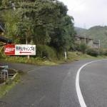 馬見山キャンプ場口バス停の画像