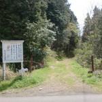 鴨ヶ岳登山口の入口にある鎖の架かった林道入口の画像