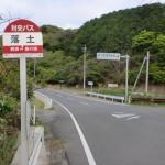 落土バス停(対馬交通・鰐浦地区)の画像
