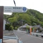 鰐浦郵便局と韓国展望所を示す道標の画像