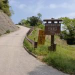 千俵蒔山山頂公園入口(対馬)の画像