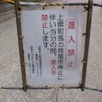 千俵蒔山山頂への進入禁止の表示の画像