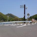 湊バス停横にある棹崎公園・野生生物保護センターに方面のT字路の画像