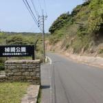 棹崎公園・野生生物保護センターの正門の画像