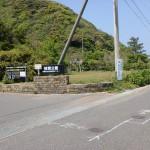 棹崎公園・野生生物保護センターの入口の画像