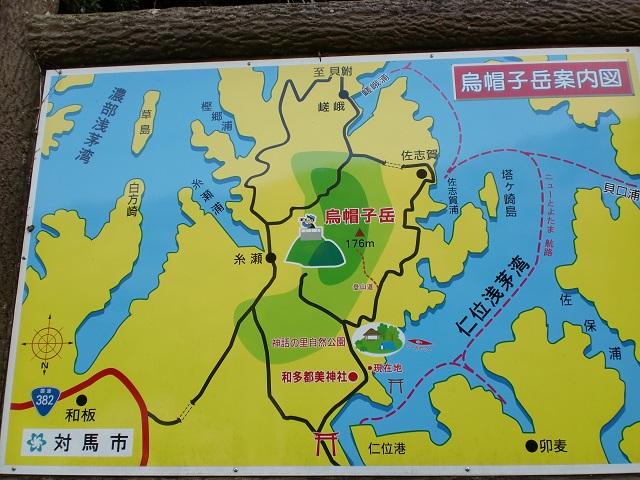 烏帽子岳・和多都美神社・神話の里自然公園周辺の案内板の画像