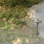 烏帽子岳の登山道入口(神話の里自然公園の近く)の画像