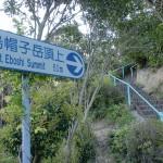 烏帽子岳山頂駐車場の山頂に登る階段の画像