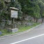 城山登山口の入口となる「城戸」の城山入口の画像