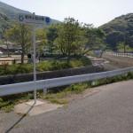 緒方集落に設置してある姫神山砲台を示す道標の画像