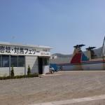 壱岐・対馬フェリー発着所と「フェリーつばさ」の画像