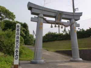 矢筈岳海抜0m登山口(天草・棚底)の画像